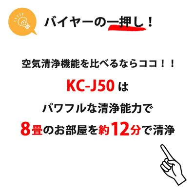 【期間限定500円OFFクーポン】 空気清浄機 シャープ SHARP 加湿器 プラズマクラスター7000 KCJ50 KC-H50 の後継 ( 空気清浄23畳 加湿14畳 ) ホワイト系 抗菌 除電 脱臭 ウイルス ホコリ PM2.5対応 乾燥対策 KC-J50-W レビューCP500・・・ 画像1