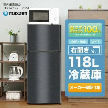 冷蔵庫 小型 2ドア 新生活 ひとり暮らし 一人暮らし 118L コンパクト 右開き オフィス 単身 おしゃれ 黒 ブラック 1年保証 maxzen JR118ML01GM
