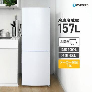 冷蔵庫 小型 157L 2ドア 大容量 新生活 コンパクト 右開き オフィス 単身 家族 一人暮らし 二人暮らし 新品 おしゃれ 白 ホワイト 1年保証 maxzen JR160ML01WH