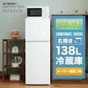 冷蔵庫 小型 2ドア 新生活 ひとり暮らし 一人暮らし 138L コンパクト 右開き オフィス 単身 おしゃれ 白 ホワイト 1年保証 MAXZEN JR138ML01WH レビューCP500m・・・