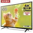 【1500円OFFクーポン配布中】テレビ 50型 4K対応 液晶テレビ 4K 50インチ メーカー1,000日保証 HDR対応 地デジ・BS・110度CSデジタル 外付けHDD録画機能 ダブルチューナー maxzen マクスゼン JU50SK04・・・
