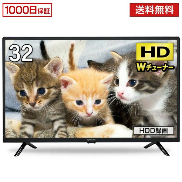 1000円OFFクーポン配布中 テレビ32型液晶テレビダブルチューナー32インチ裏録画ゲームモード搭載メーカー1,000日保証
