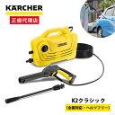 【正規代理店】ケルヒャー 高圧洗浄機 軽量&コンパクトタイプ