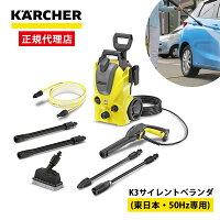 高圧洗浄機 KARCHER(ケルヒャー) K3サイレントベランダ(東日本・50Hz専用) 電動工具 自転車 車 窓 網戸 タイヤ付 持ち運び楽々 ジェットノズル お手軽 掃除