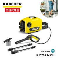 KARCHER(ケルヒャー)K2サイレント[高圧洗浄機(50Hz/60Hz共用)]