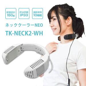 【7月上旬より順次出荷予定】THANKO サンコー ネッククーラーNEO ホワイト 首かけ USB おしゃれ 小型 コンパクト ポータブル ハンズフリー 冷却プレート 熱中症対策 ツーリング 防水 防塵 静音 TK-NECK2-WH