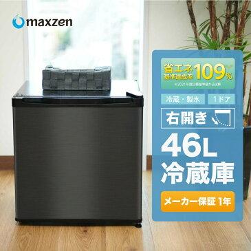 冷蔵庫 小型 1ドア ひとり暮らし 一人暮らし 46L 新生活 コンパクト ミニ冷蔵庫 右開き おしゃれ ミニ サブ冷蔵庫 オフィス 寝室 黒 ブラック 1年保証 maxzen JR046ML01GM