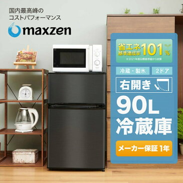 冷蔵庫 小型 2ドア 新生活 ひとり暮らし 一人暮らし 90L コンパクト 右開き オフィス 単身 おしゃれ 黒 ブラック 1年保証 maxzen JR090ML01GM