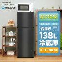 冷蔵庫 小型 2ドア 新生活 ひとり暮らし 一人暮らし 138L コンパクト 右開き オフィス 単身 おしゃれ 黒 ガンメタリック 1年保証 maxzen JR138ML01GM レビューCP500m・・・