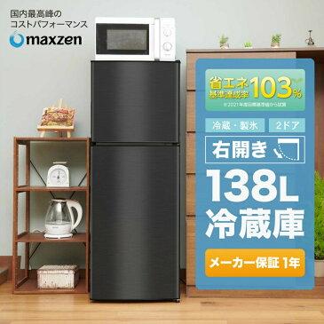 冷蔵庫 小型 2ドア 新生活 ひとり暮らし 一人暮らし 138L コンパクト 右開き オフィス 単身 おしゃれ 黒 ブラック 1年保証 maxzen JR138ML01GM