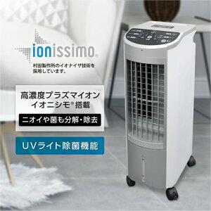 冷風扇 冷風機 UVライト除菌 ニオイ除去 プラズマイオン搭載 小型 イオニシモ おしゃれ 静音 保冷剤 涼しい 冷たい 冷風扇風機 節電 家庭用 5段階設定 扇風機 首振り タイマー リモコン maxzen RMT-MX401