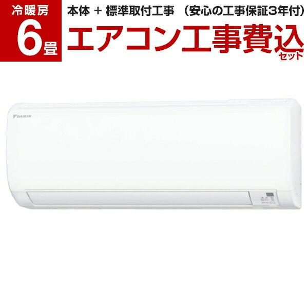 標準工事費込セット ダイキンDAIKINエアコン6畳単相100VホワイトEシリーズS22XTES-W リフォーム認定商品 プレ