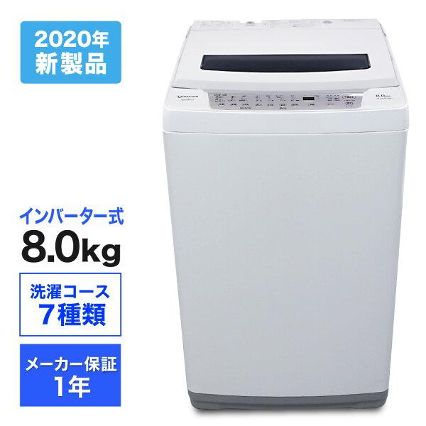 1500円OFFクーポン配布中 洗濯機8kg全自動洗濯機家庭用一人暮らし1人暮らしコンパクト8キロ家族新生活縦型洗濯機風乾燥部