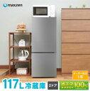 冷蔵庫 小型 2ドア 新生活 ひとり暮らし 一人暮らし 117L コンパクト 右開き オフィス 単身 おしゃれ シルバー 1年保証 maxzen JR117ML01SV・・・
