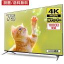 テレビ 75型 4K対応 液晶テレビ 4K ゲームモード 75インチ 設置無料 メーカー1,000日保証 HDR対応 HLG 地デジ・BS・110度CSデジタル 外付けHDD録画機能 ダブルチューナー