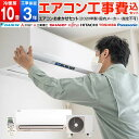 エアコン 10畳用 標準設置工事 標準取付 工事費込み セッ...