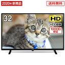 テレビ 32型 液晶テレビ スピーカー前面 メーカー1,000日保証 TV 32インチ 32V 地上・BS・110度CSデジタル 外付けHDD録画機能 HDMI2系統 VAパネル 壁掛け対応 maxzen マクスゼン J32SK03・・・
