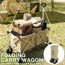 フォールディングキャリーワゴン DOD C2-46T ベージュ 1年保証 折りたたみ コンパクト