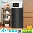 冷蔵庫 小型 2ドア 新生活 ひとり暮らし 一人暮らし 87L コンパクト 右開き オフィス 単身 おしゃれ 黒 ガンメタリック 1年保証 maxzen JR087ML01GM・・・