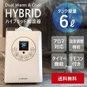 【送料無料】加湿器 ハイブリッド KS-MX601-W ホワ...