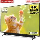 テレビ 65型 4K対応 液晶テレビ 4K 65インチ 設置無料 メーカー1000日保証 HDR対応 地デジ・BS・110度CSデジタル 外付けHDD録画機能 ダブルチューナー maxzen マクスゼン JU65SK04 【代引き不可】・・・