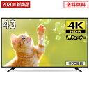 テレビ 43型 43インチ 4K対応 液晶テレビ JU43SK03 メーカー1,000日保証 地上・BS・110度CSデジタル 外付けHDD録画機能 ダブルチューナーmaxzen マクスゼン・・・