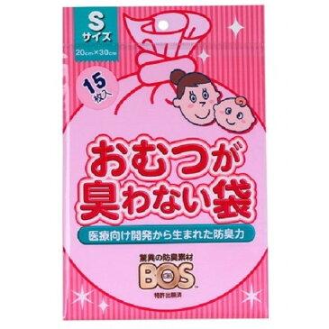 クリロン化成 おむつが臭わない袋 BOS ベビー用 Sサイズ 15枚入 [ゴミ袋]