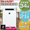 【送料無料】シャープ 加湿空気清浄機 KI-GX75-W ホ...