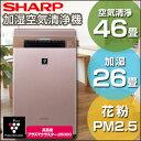 【送料無料】SHARP(シャープ) KI-GX100-N ゴールド系 [加湿空気清浄機 (空気清浄〜...
