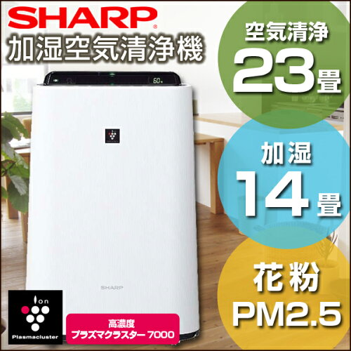 SHARPKC-G50-Wホワイト系[加湿空気清浄機(空気清浄23畳/加湿14畳まで)]