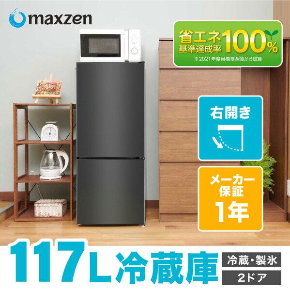 1000円OFFクーポン配布中 冷蔵庫小型2ドア新生活ひとり暮らし一人暮らし117Lコンパクト右開きオフィス単身おしゃれ黒ガン