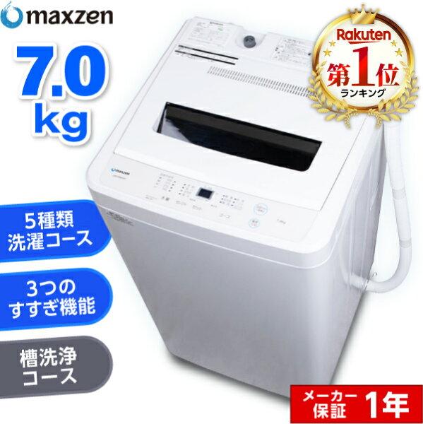 2000円OFFクーポン配布中 洗濯機7kg全自動洗濯機一人暮らしコンパクト引越し単身赴任新生活縦型洗濯機風乾燥槽洗浄凍結防止