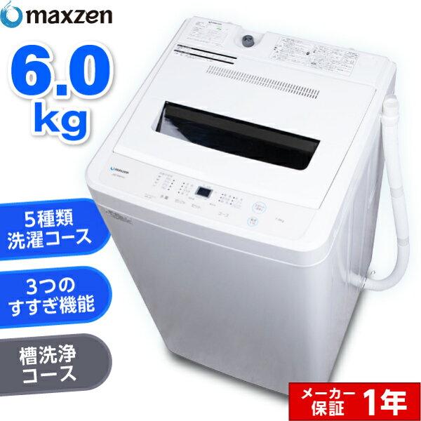 1500円OFFクーポン配布中 洗濯機6kg全自動洗濯機一人暮らしコンパクト引越し単身赴任新生活縦型洗濯機風乾燥槽洗浄凍結防止