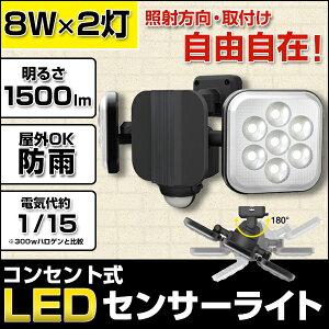 ムサシ ライテックス 8W×2灯 フリーアーム式 LEDセン...