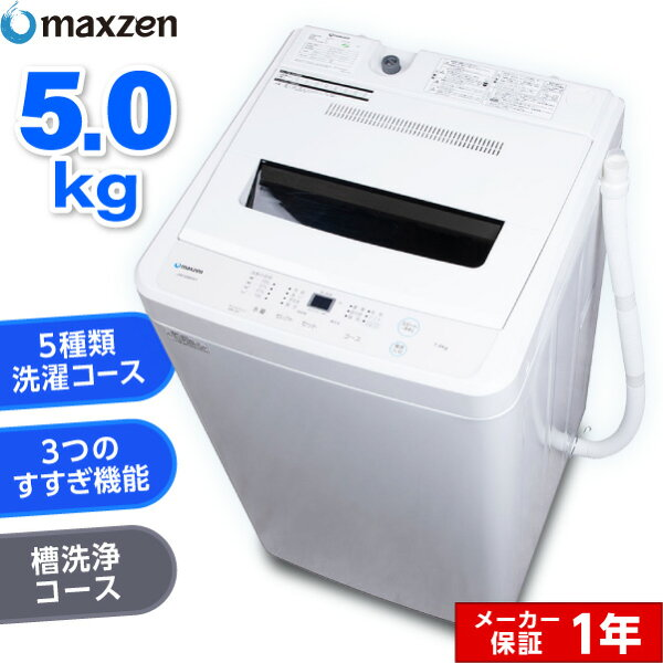 500円OFFクーポン配布中 洗濯機5kg全自動洗濯機一人暮らしコンパクト引越し単身赴任新生活縦型洗濯機風乾燥槽洗浄凍結防止小