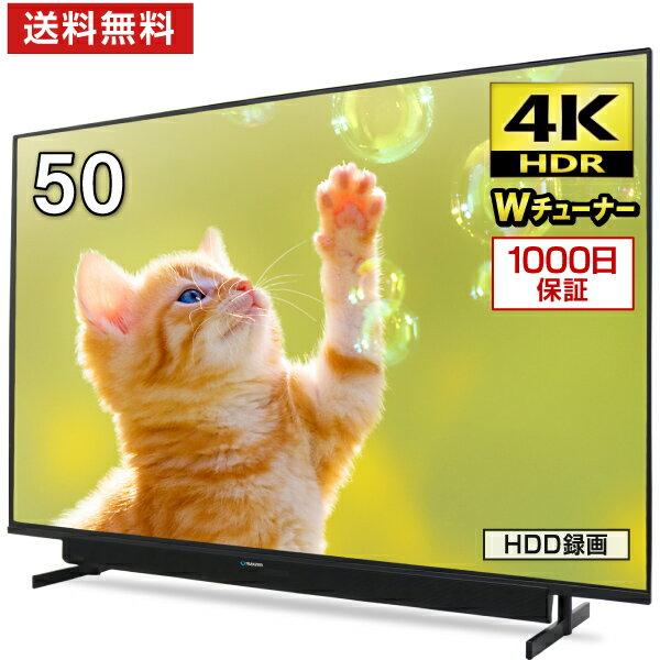 1500円OFFクーポン配布中 テレビ50型4K対応液晶テレビ4K50インチメーカー1,000日保証HDR対応地デジ・BS・1