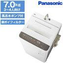 洗濯機 7kg 一人暮らし パナソニック PANASONIC NA-F70PB14 全自動洗濯機 コンパクト 引越し 単身赴任 新生活 縦型洗濯機 上開き 簡易乾燥機能付 送風乾燥 風呂水ポンプ