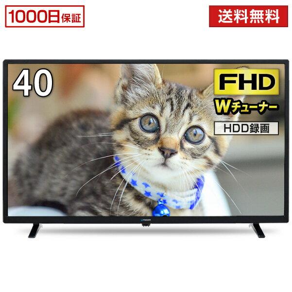 テレビ 40型 液晶テレビ メーカー1,000日保証 フルハイビジョン 40V 40インチ BS・CS 外付けHDD録画機能 ダブルチューナー maxzen マクスゼン J40SK03 レビューCP7000