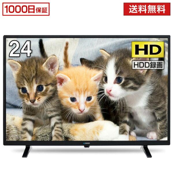 500円OFFクーポン配布中 テレビ24型液晶テレビメーカー1,000日保証24インチ24V地上・BS・110度CSデジタル外