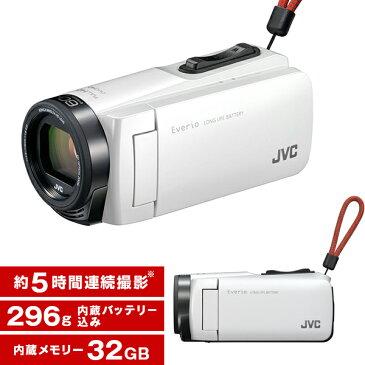 【送料無料】JVC (ビクター/VICTOR) ビデオカメラ 32GB 大容量バッテリー GZ-F270-W ホワイト Everio(エブリオ) 約4.5時間連続使用可能 長時間録画 運動会 旅行 アウトドア 学芸会 海 プール 小さい 小型 卒園 入園 卒業式 入学式 結婚式 出産