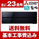 【送料無料】エアコン【工事費込セット!! MSZ-FL7118S-K ...
