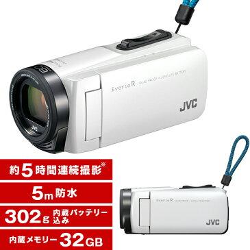 【送料無料】JVC (ビクター/VICTOR) ビデオカメラ 32GB 大容量バッテリー GZ-R470-W シャインホワイト Everio R(エブリオ) 約5時間連続使用可能 運動会 学芸会 海 プール 旅行 アウトドア 卒園 入園 卒業式 入学式 成人式 結婚式 出産 小型 小さい