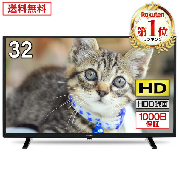 10%OFFクーポン配布中 テレビ32型液晶テレビスピーカー前面メーカー1,000日保証TV32インチ32V地上・BS・110