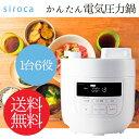 【送料無料】siroca SP-D131-W ホワイト クックマイスター [電気圧力鍋 (スロー調理機能付き)]【クーポン対象商品】