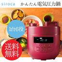 【送料無料】siroca SP-D131-R レッド クックマイスター [電気圧力鍋 (スロー調理機能付き)]【クーポン対象商品】