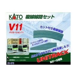 カトー 20-870 V11 複線カント付線路セット