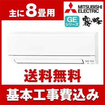 【送料無料】エアコン【工事費込セット!! MSZ-GE2518-W + 標準工事でこの価格!!】 三菱(MITSUBISHI) MSZ-GE2518-W ピュアホワイト 霧ヶ峰 GEシリーズ [エアコン(主に8畳用)]
