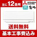 【送料無料】エアコン【工事費込セット!! MSZ-GE3618-W +...