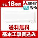 【送料無料】エアコン【工事費込セット!! MSZ-GE5618S-W ...