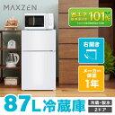冷蔵庫 小型 2ドア 新生活 一人暮らし ひとり暮らし 87